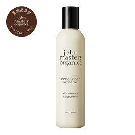【公式】ジョンマスターオーガニック John Masters Organics R&Pコンディショナー N(ローズマリー&ペパーミント) 473mL|ジョンマスター コンディショナー ヘアコンディショナー リンス 洗い流す ヘアケア 髪 ヘア ヘアー ツヤ 化粧品 ブランド 美容 保湿