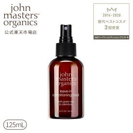 【公式】ジョンマスターオーガニック John Masters Organics G&Cリーブインコンディショニングミスト N (グリーンティー&カレンデュラ) ヘアトリートメント 洗い流さない|ジョンマスター ヘアミスト トリートメント 流さない ヘアートリートメント ヘアケア 髪 ヘア 美容