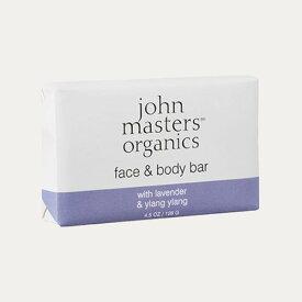 【公式】ジョンマスターオーガニック John Masters Organics LRG&YYソープ(ラベンダーローズゼラニウム&イランイラン) ボディ石けん 洗顔石けん