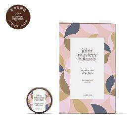 【公式】ジョンマスターオーガニック John Masters Organics フレグランスバーム アフェクション【HOLIDAY COLLECTION限定フレグランス】