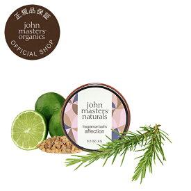 【公式】ジョンマスターオーガニック John Masters Organics フレグランスバーム アフェクション