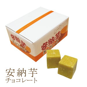 安納芋とチョコレートの絶妙なハーモニー♪【安納芋チョコレート】じっくりと熟成された安納芋がチョコレートになりました。