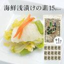 海鮮 浅漬けの素 230g 15袋セット + 1袋おまけ付【浅漬けの素 海鮮浅漬け 海鮮の素 ふりかけ】