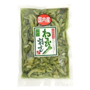 ヒラヤマ食品 こだわりのわさび割干し 260gわさび 漬物 山葵 wasabi わさび漬け ワサビ 大根 大根漬け だいこん 茎わさび