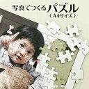 オンリーワンのプレゼント♪【オーダージグソーパズル(A4サイズ 104ピース)】子供の写真やペットの写真をパズルにし…