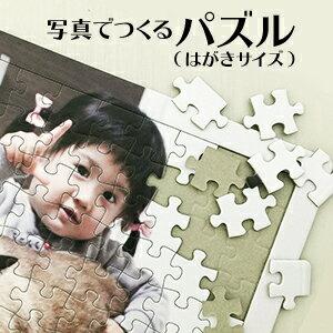 オンリーワンのプレゼント♪【オーダージグソーパズル(はがきサイズ 28ピース)】子供の写真やペットの写真をパズルにしませんか?【送料無料】【楽ギフ_包装】