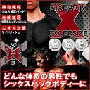 スーパーエクササイズインナー!【SIXPACK EXCERSIZE】【シックスパック エクササイズ】【加圧】【引締】【姿勢補正】【腹筋】