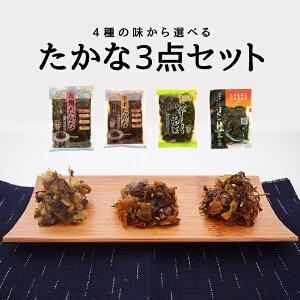 太陽漬物 選べる高菜の3点セット【たかな からし高菜 辛子たかな 辛子高菜 漬物 お漬物】