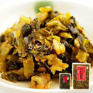 大薗漬物 霧島の味 からし高菜 270g + 90g【辛子高菜】(メーカー製造後発送)