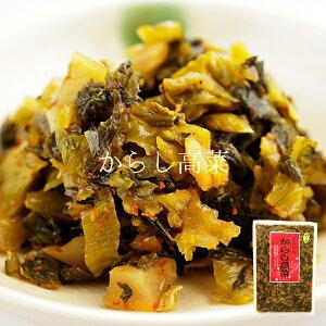 大薗漬物 霧島の味 からし高菜 270g【からし高菜 辛子高菜】