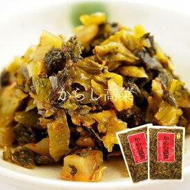 大薗漬物 霧島の味 からし高菜 270g×2袋【からし高菜】【辛子高菜】(メーカー製造後発送)