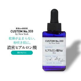濃密ヒアルロン酸 カスタムナンバー トリプルスリー ベーシック 原液 美容液 敏感肌 低刺激 スキンケア 20mL
