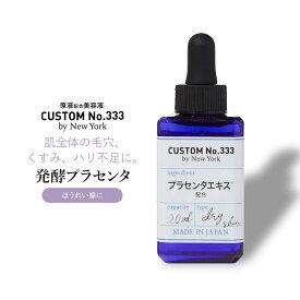 発酵プラセンタ カスタムナンバー トリプルスリー ベーシック 原液 美容液 化粧水 敏感肌 低刺激 スキンケア 20mL
