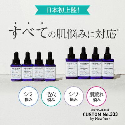 浸透化粧水カスタムナンバートリプルスリー化粧水浸透保水導入化粧水ふき取り美容液敏感肌低刺激スキンケア400mL