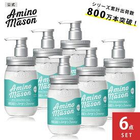 ボディソープ アミノ酸 ボディーソープ ボタニカル オーガニック 成分 ボディウォッシュ 保湿 乾燥 石鹸 石けん せっけん メンズ レディース Amino Mason アミノメイソン ボディソープ 450ml 6点 セット