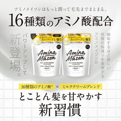 [リニューアル]シャンプー詰め替えアミノ酸トリートメント詰替え詰替つめかえボタニカルシャンプーノンシリコンオーガニックヘアケアアミノ酸系ノンシリコンシャンプーAminoMasonアミノメイソン400ml[4個セット][s]