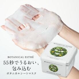 シートマスク 日本製 フェイスマスク 大容量 30枚入 BOTANICAL ESTHE ボタニカル エステ フェイスパック シートパック 美白 毛穴 引き締め 化粧水 美容液 乳液 洗顔 オーガニック ボックスタイプ 朝パック