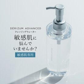 クレンジング DERIZUM ADVANCED デリズムアドバンスト クレンジングウォーター 化粧落とし メイク落とし 低刺激 敏感肌 ミセラー シワ たるみ アミノ酸 リピジュア 水クレンジング 300mL