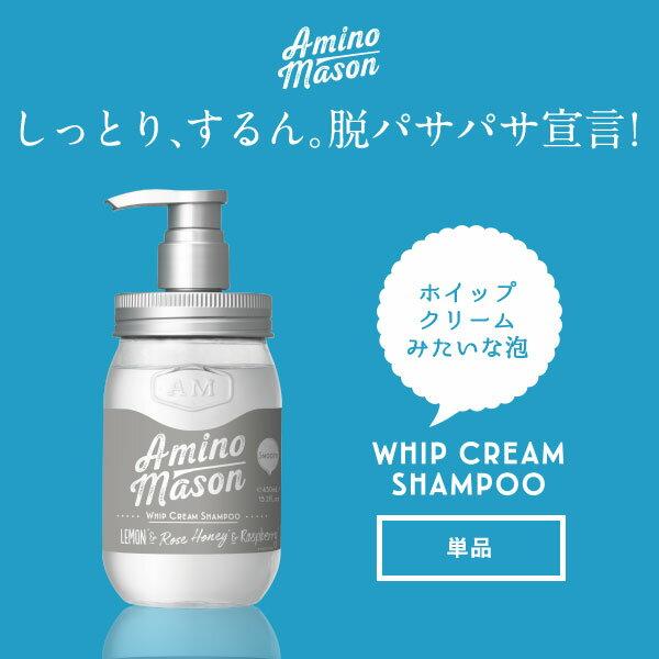 アミノメイソン スムース ホイップクリーム シャンプー単品 450ml