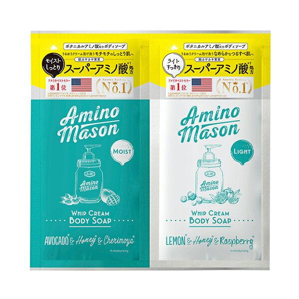 Amino Mason ボディソープ 1dayトライアル ボタニカル ボタニカルボディソープ アミノメイソン アミノ酸 アミノ酸ボディソープ Amino Mason シャンプーボトル かわいい
