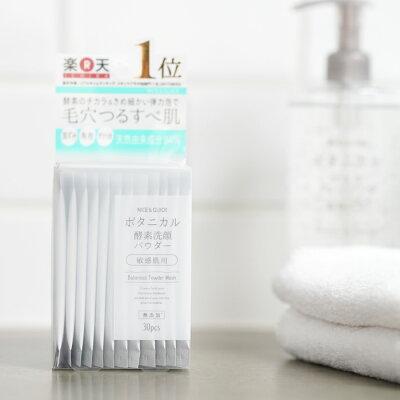 NICE&QUICKナイス&クイックボタニカル酵素洗顔パウダー30包敏感肌用ナイスアンドクイックボタニカル泡パック洗顔料角質くすみ黒ずみ無添加大容量[公式]
