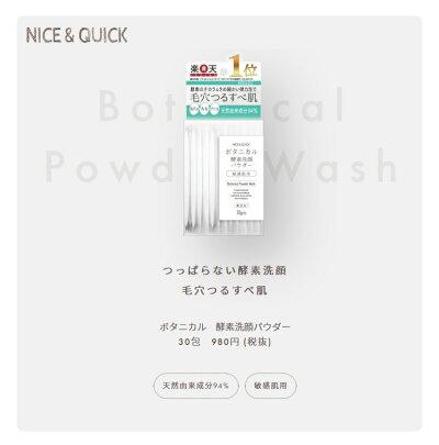 NICE&QUICKナイス&クイックボタニカルボタニカル酵素洗顔パウダー30包敏感肌用ナイスアンドクイック酵素洗顔パウダーボタニカル[公式]