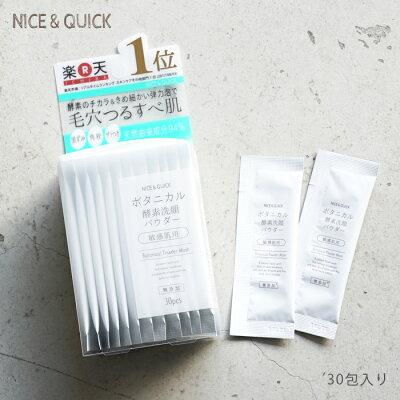 [公式]パウダー洗顔NICE&QUICKナイス&クイックボタニカル酵素洗顔パウダー敏感肌用ナイスアンドクイックボタニカル泡パック洗顔料無添加30包