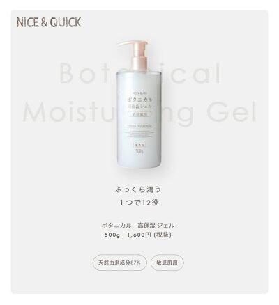[ボタニカル高保湿]NICE&QUICKナイス&クイックボタニカル高保湿ジェル敏感肌用500mlボタニカル高保湿ジェルナイスアンドクイックオールインワンジェルボタニカル