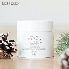 [公式] ボタニカル 無添加 コールドクリーム NICE&QUICK ナイス&クイック ボタニカル クレンジング ナイスアンドクイック 敏感肌用 300g