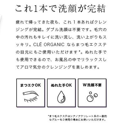 [公式]バランシングクレンジングオイルCLEORGANICクレオーガニックボタニカルクレンジングまつエクOKW洗顔不要150mL