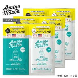 お試し ボディソープ アミノメイソン 1DAYトライアル アミノ酸 Amino Mason ボディシャンプー ボタニカル ボディーソープ 石けん 10ml+10ml [3個セット][s]