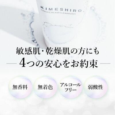 クレンジングコールドクリームメイク落とし日本製毛穴引き締めマッサージくすみ保湿パックKIMESHIROキメシロ150g父の日