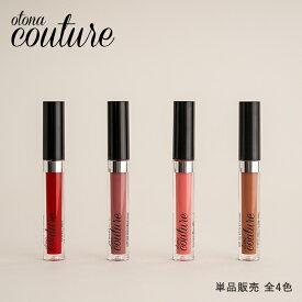 [公式] リッププランパー オトナクチュール Otona Coutule リッププランパー 全4色 保湿 美容成分 コスメ 化粧品