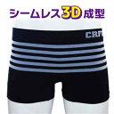 ◆送料540円〜※メール便150円(3個までなら可)◆CRFORU シームレスボクサーパンツ<メンズ>【フリーサイズ】全6色