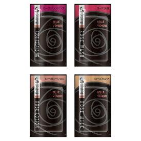 コラーゲン&ヒアルロン酸W配合!◆送料540円〜◆ベル&ヴェーネレ スキンケアおためし4点セット [各1回分]<ブルガリアンローズの香り>