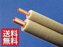 【送料無料】【因幡電工】エアコン用被覆銅管 ペアコイル3分5分 20m PC-3520