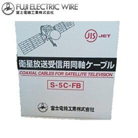 富士電線 衛星放送受信用同軸ケーブル黒 100m 箱入り S5CFB-BK