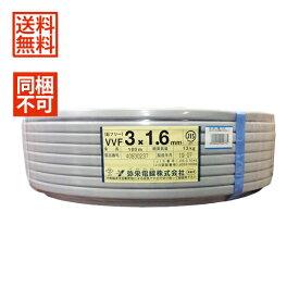 【送料無料(沖縄離島除く)】【同梱不可】弥栄電線 VVFケーブル 1.6mmx3芯 100m (赤白黒) 灰色 VVF3×1.6 / VVF1.6×3c×100m / VVF3c-1.6mm