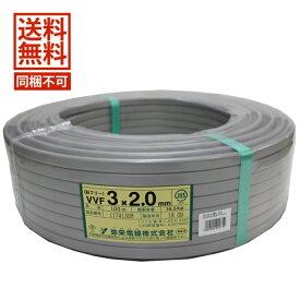 【あす楽対応】【送料無料(沖縄離島除く)】【同梱不可】弥栄電線 VVFケーブル 2.0mm×3芯 100m (赤白黒) 灰色 VVF3×2.0 / VVF2.0×3c×100m / VVF3c-2.0mm