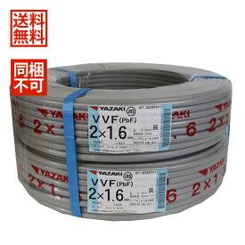 【2本セット】【数量限定在庫処分品】【送料無料(沖縄離島除く)】【同梱不可】 矢崎・YAZAKI VVFケーブル2本セット 1.6mm×2芯 100m 灰 VVF2×1.6 / VVF1.6×2c×100m / VVF2c-1.6mm