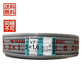 【送料無料(沖縄離島除く)】【同梱不可】 矢崎 VVFケーブル 1.6mm×3芯 100m 灰 VVF3×1.6 / VVF1.6×3c×100m / VVF3c-1.6mm