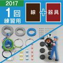 【送料無料】HOZAN・ホーザン 第二種電工試験練習用 1回セット 2017 DK-15-1