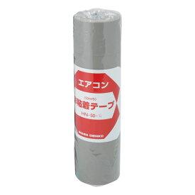 因幡電工非粘着テープ エアコン配管用 HN-50-G グレー 5個