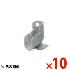 INABA・因幡電工 ドレンライン用ホルダー 10個セット DL-H20N-G