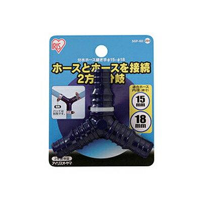 アイリスオーヤマ IRIS分水ホース継ぎ手Φ15-18台紙SGP-6Dマリンブルー【お取り寄せ商品】
