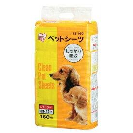 【あす楽対応】アイリスオーヤマ IRISペットシーツ レギュラー 160枚入りES-160