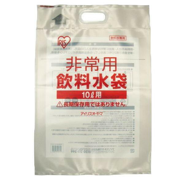 アイリスオーヤマ IRIS非常用飲料水袋10L用MB-10【渇水 給水 水 不足 水袋 タンク】