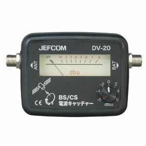 JEFCOM ジェフコム/DENSAN デンサンBS/CS電波キャッチャー DV-20【お取り寄せ商品】【当店はジェフコム正規取扱店です】