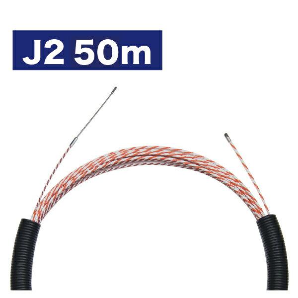 【送料無料】【要メーカー在庫確認】JEFCOM ジェフコム/DENSAN デンサンスピーダーワン J2 ハイブリッド ダブルコンビネーションロッド 50m J2T-4762-50【当店はジェフコム正規取扱店です】