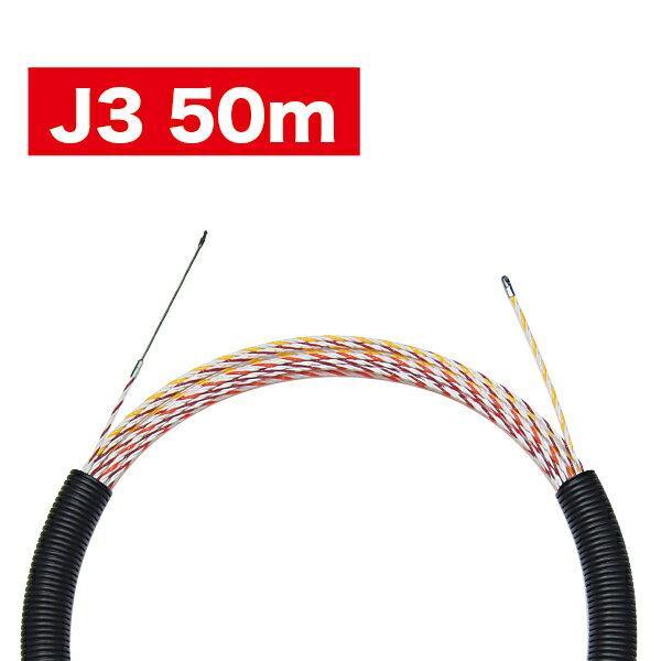 【送料無料】【要メーカー在庫確認】JEFCOM ジェフコム/DENSAN デンサンスピーダーワン J3 ハイブリッド トリプルコンビネーションロッド 50m J3T-5070-50【当店はジェフコム正規取扱店です】